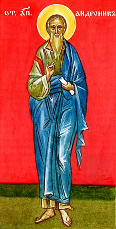 ап. Андроніка