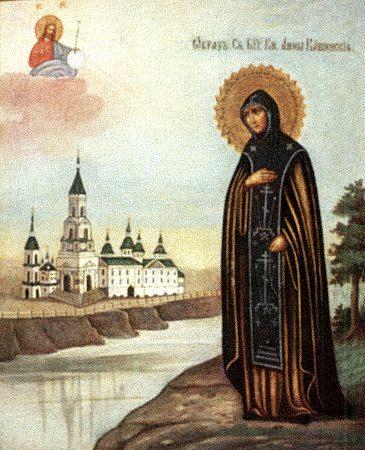 св. кн. Ганна Кашинська