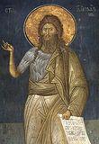 Св. Предтеча і Хреститель Іоан