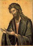 прор. Іоан Хреститель