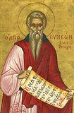 Прп. Симеона Нового Богослова