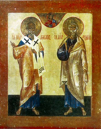 Ап. вiд 70 Аристарх